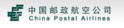 300px-China_Postal_Airlines.png